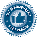Интернет-магазин Weekend - 9 лет безупречной работы.